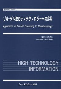 ゾル‐ゲル法のナノテクノロジーへの応用