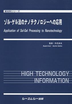 ゾル‐ゲル法のナノテクノロジーへの応用-電子書籍