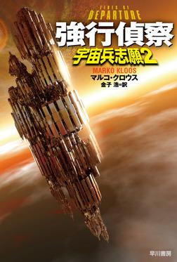 強行偵察 宇宙兵志願 2-電子書籍