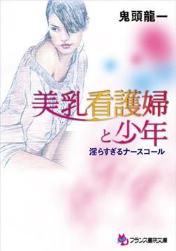 美乳看護婦と少年 淫らすぎるナースコール-電子書籍