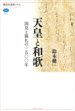天皇と和歌 国見と儀礼の一五〇〇年-電子書籍