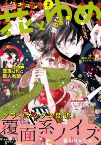 【電子版】花とゆめ 2号(2019年)
