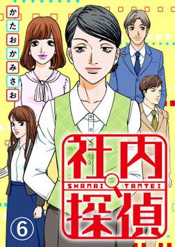 社内探偵(6)-電子書籍