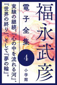 福永武彦 電子全集4 実験の継続、『心の中を流れる河』、『世界の終り』、そして『夢の輪』。