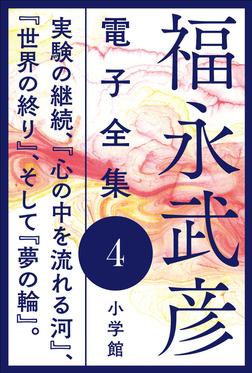 福永武彦 電子全集4 実験の継続、『心の中を流れる河』、『世界の終り』、そして『夢の輪』。-電子書籍
