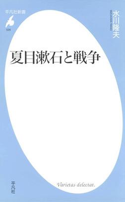 夏目漱石と戦争-電子書籍