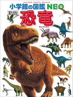 小学館の図鑑NEO〔新版〕恐竜-電子書籍