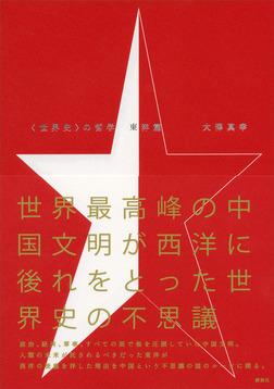 〈世界史〉の哲学 東洋篇-電子書籍