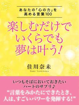 楽しむだけでいくらでも夢は叶う! ―あなたの「心の力」を高める言葉100-電子書籍