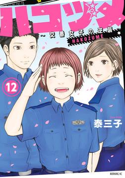 ハコヅメ~交番女子の逆襲~(12)-電子書籍