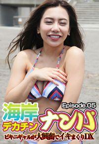 海岸デカチンナンパ ビキニギャルが大興奮でイキまくりDX Episode.05