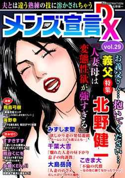 メンズ宣言DX Vol.29-電子書籍