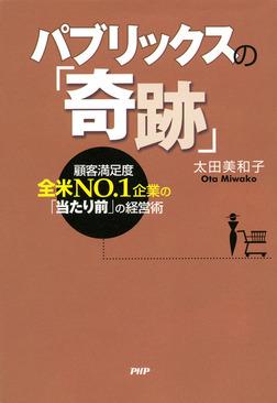 パブリックスの「奇跡」 顧客満足度全米NO.1企業の「当たり前」の経営術-電子書籍