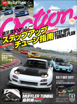 Option 2017年9月号-電子書籍