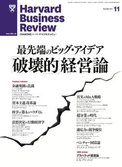 DIAMONDハーバード・ビジネス・レビュー 11年11月号-電子書籍