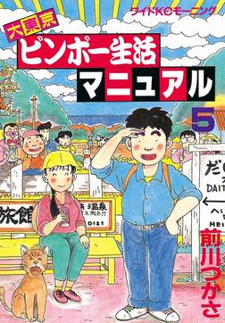 大東京ビンボー生活マニュアル(5)-電子書籍