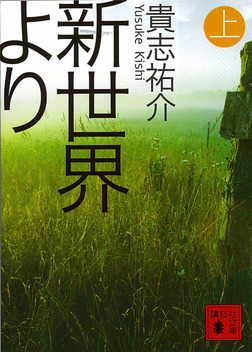 新世界より(上)-電子書籍