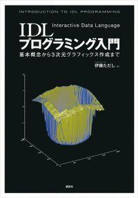 IDLプログラミング入門―基本概念から3次元グラフィックス作成まで―(講談社)