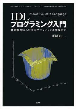 IDLプログラミング入門―基本概念から3次元グラフィックス作成まで―-電子書籍