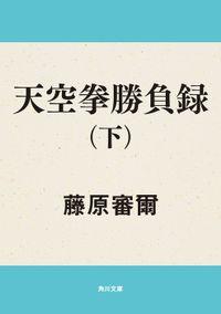 天空拳勝負録 (下)