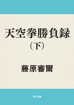 天空拳勝負録 (下)-電子書籍