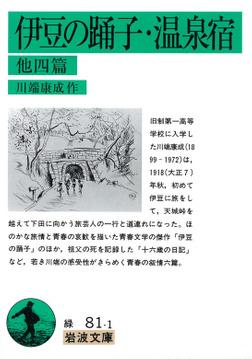 伊豆の踊子・温泉宿 他4篇-電子書籍