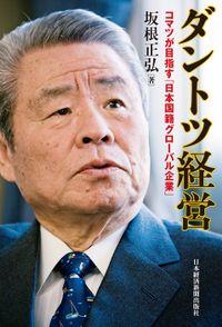 ダントツ経営―コマツが目指す「日本国籍グローバル企業」