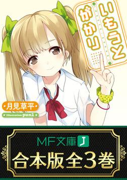 【合本版】いもうとがかり 全3巻-電子書籍