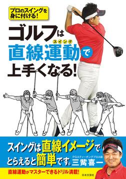 ゴルフは直線運動で上手くなる!-電子書籍