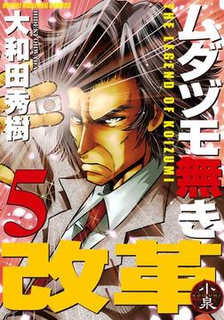 ムダヅモ無き改革 5巻-電子書籍