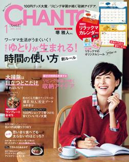 CHANTO 2018年 01月号-電子書籍