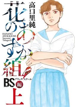 花のあすか組!BS(ブラックスクール)編(上)【電子限定特典付】-電子書籍