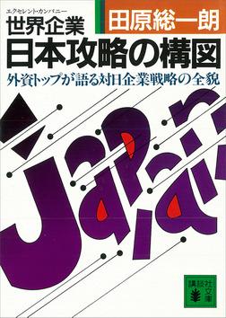 世界企業・日本攻略の構図 外資トップが語る対日企業戦略の全貌-電子書籍
