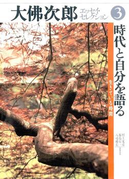 大佛次郎エッセイ・セレクション3時代と自分を語る――生きている時間-電子書籍