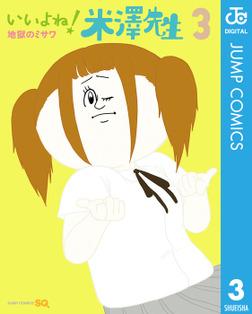 いいよね!米澤先生 3-電子書籍