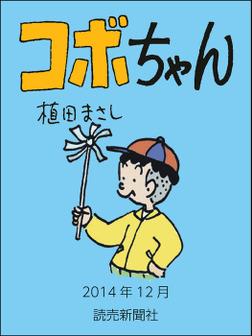 コボちゃん 2014年12月-電子書籍