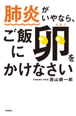 肺炎がいやなら、ご飯に卵をかけなさい-電子書籍
