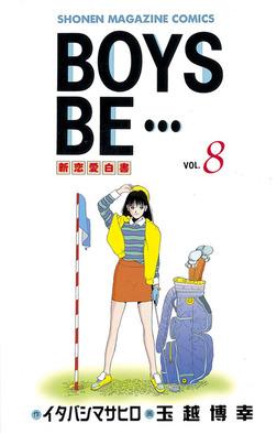 BOYS BE・・・(8)-電子書籍