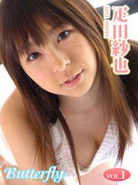 疋田紗也 Butterfly VOL.1