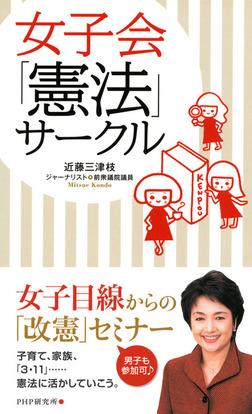 女子会「憲法」サークル-電子書籍