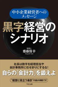黒字経営のシナリオ(TKC出版)