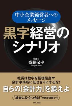 黒字経営のシナリオ-電子書籍