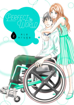 Perfect World Volume 2