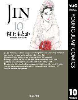 JIN―仁― 10-電子書籍