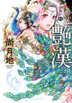 艶漢(11)-電子書籍