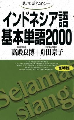 聴いて、話すための インドネシア語基本単語2000-電子書籍