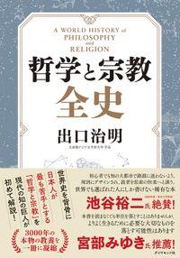 哲学と宗教全史(ダイヤモンド社)