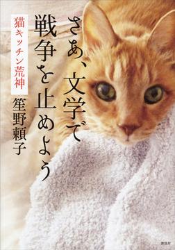 さあ、文学で戦争を止めよう 猫キッチン荒神-電子書籍