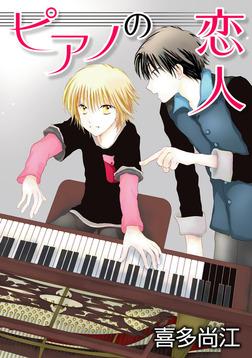 花丸漫画 ピアノの恋人 ppp 第4話-電子書籍