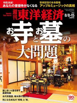 週刊東洋経済 2015年8月8日-15日合併号-電子書籍